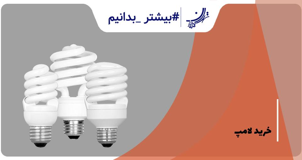 خرید لامپ ( آشنایی با 3 نوع لامپ ) 1